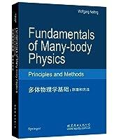 多体物理学基础:原理和方法(英文版)