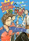 GIANT KILLING [In Japanese] [Japanese Edition] Vol.16