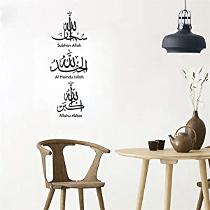 Ruberpig Wall Sticker Allah Islamic Muslim Arabic Calligraphy Wall Decal Removable PVC Decoration for Home Bedroom Living Room Decor