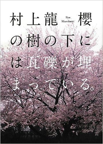 櫻の樹の下には