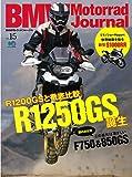 BMW Motorrad Journal 15 (エイムック 4204)