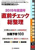 別冊教職研修 2018年 7 月号 (2019年度選考 直前チェック総整理)