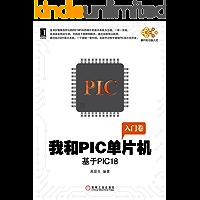 我和PIC单片机:基于PIC18 (单片机与嵌入式)