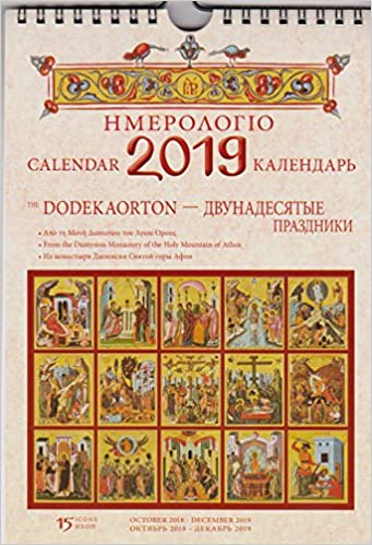 Greek Orthodox Calendar 2019 Greek Wall Calendar 2019 Dodekaorton / Christian Orthodox