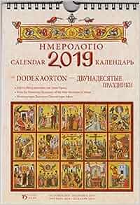 Book lovers wall calendar 2019