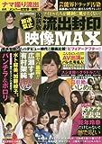 最新版 流出封印映像MAX (DIA Collection)
