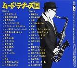 MOOD TENOR TENGOKU(2CD)