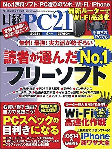 日経PC21 2021