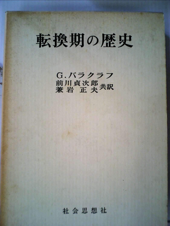 転換期の歴史 (1969年)   G.バラ...