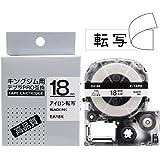 AKEN テプラ アイロン 転写テープ 18mm 白 キングジム テープカートリッジ テプラPRO 布テープ 布用 転写 Tepra SA18K 互換