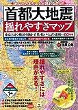 首都大地震 揺れやすさマップ