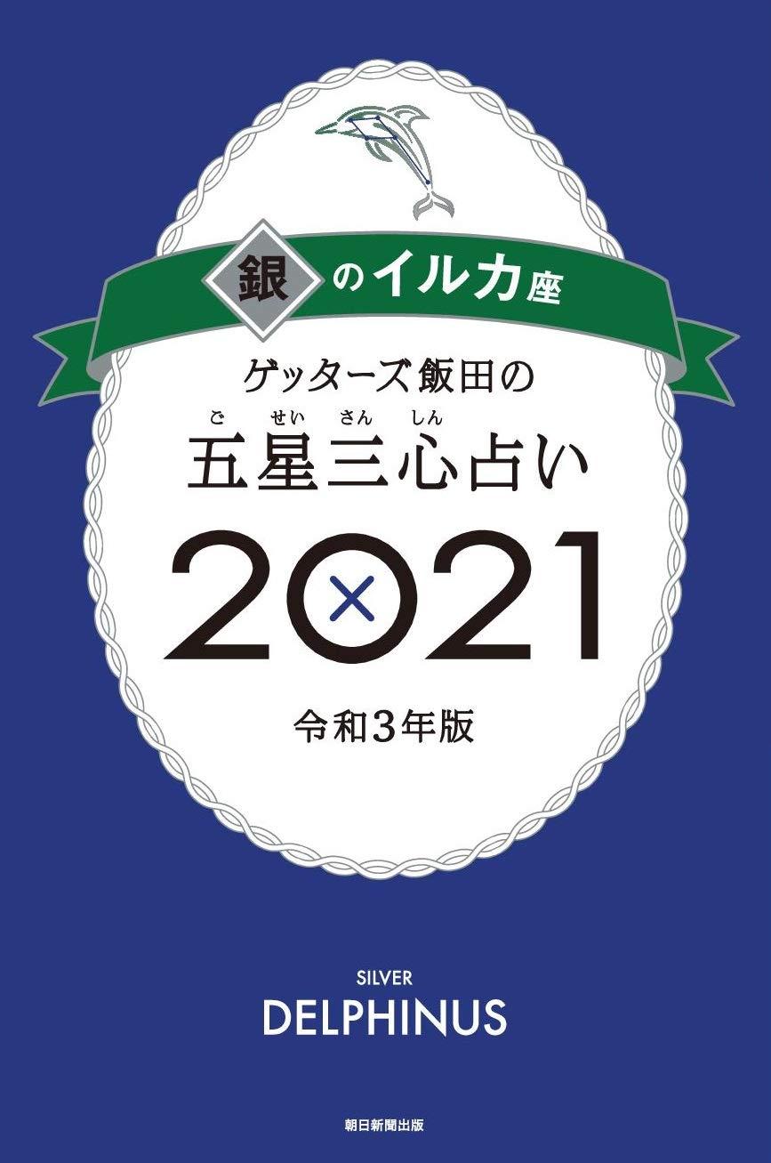 2021 心 五星 三 占い