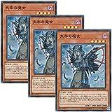 【 3枚セット 】遊戯王 日本語版 SOFU-JP028 失楽の魔女 (スーパーレア)
