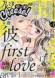 プレミアCheese!(チーズ) 2018年 02 月号 [雑誌]: Cheese!(チーズ) 増刊