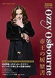 オジー・オズボーン 帝王の履歴書 (シンコー・ミュージックMOOK)