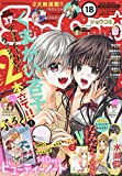 Sho-Comi(少女コミック) 2018年 9/5 号 [雑誌]