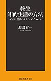 終生 知的生活の方法~生涯、現役のままでいるために~ (扶桑社BOOKS新書)