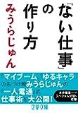 「ない仕事」の作り方 (文春文庫)