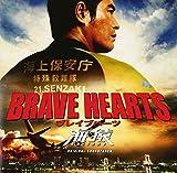 BRAVE HEARTS UMIZARU SOUND TRACK