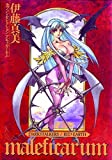 Darkstalkers/Red Earth: Maleficarum, Vol. 1 by Mami Itou (2010-11-09)