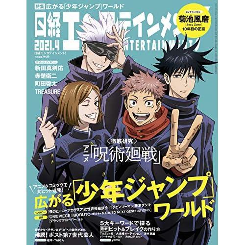 日経エンタテインメント 2021年 4月号 表紙画像