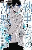 執事たちの沈黙 (10) (フラワーコミックス)