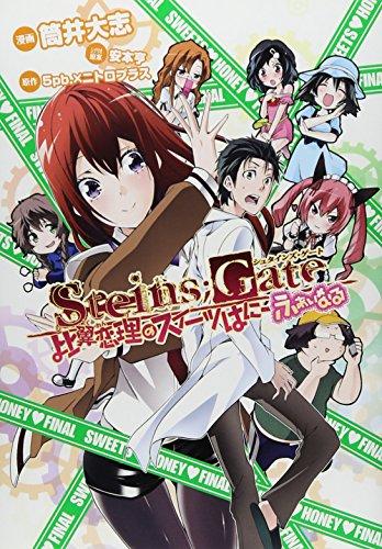 STEINS;GATE Hiyokukoiri no sweets wa nifainaru (Blade Comics) - Gate Stein Manga