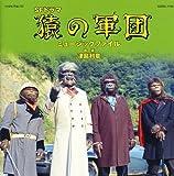Saru No Gundan (Original Soundtrack)