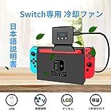 任天堂Switch用冷却ファン ハイパワー冷却ファン 冷却 クーラー 熱対策 排熱 温度表示 風量変更 スイッチドック 静音 日本語説明書 1年保証
