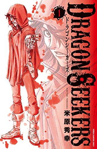 DRAGON SEEKERS(1)(少年チャンピオン・コミックス)