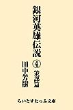 銀河英雄伝説4 策謀篇 (らいとすたっふ文庫)