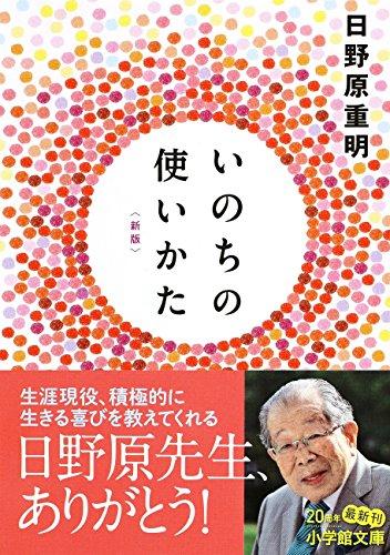 いのちの使いかた【新版】 (小学館文庫)