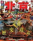 るるぶ北京 (るるぶ情報版海外)