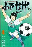 修羅の門異伝 ふでかげ(4) (月刊少年マガジンコミックス)