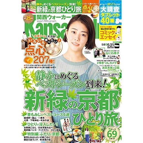 関西ウォーカー 2019年 5/21号 表紙画像