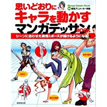 How To Draw Manga - Pose and Motion/ Tokyo Illustrator College Official Book (Japan Import)