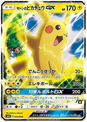 Pokemon Card Japanese - Ash's Pikachu GX 005/026 SMD - Holo Pokemon Ash Pikachu