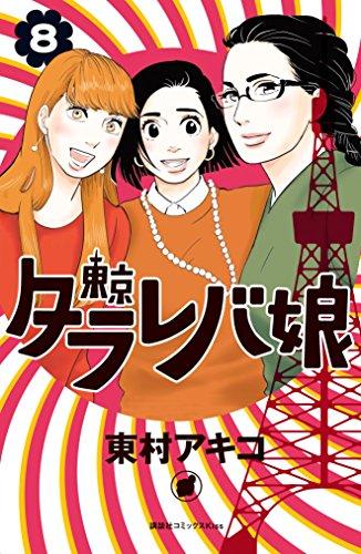 東京タラレバ娘(8) / 東村アキコ