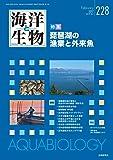 海洋と生物 228 Vol.39-No.1 2017