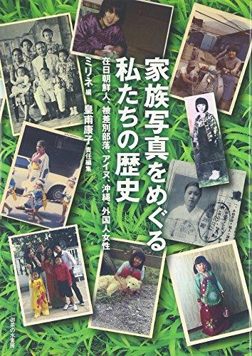 家族写真をめぐる私たちの歴史: 在日朝鮮人・被差別部落・アイヌ・沖縄・外国人女性