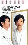 長生きしたい人は「鏡」を見なさい (朝日新書)