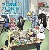 Animation Soundtrack (Tomoki Kikuya) - The Comic Artist And Assistants (Mangaka-San To Assistant-San To) (Anime) Original Soundtrack [Japan CD] LACA-15413 by Animation Soundtrack (Tomoki Kikuya)