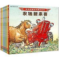 快活的拖拉机曼克系列(全11册)