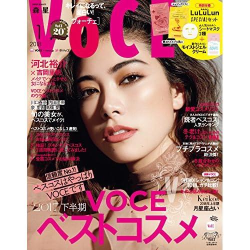 VoCE 2018年1月号 画像