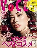 VOCE(ヴォーチェ) 2018年 01 月号 [雑誌]