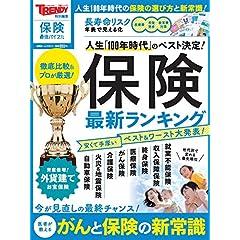日経トレンディ ムック 表紙画像 サムネイル