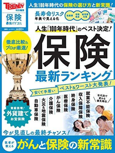 日経トレンディ ムック 30年最強ヒット商品ランキング 最新号 表紙画像