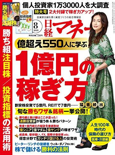 日経マネー 2018年 8 月号