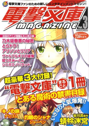 電撃文庫MAGAZINE (マガジン) 2008年 09月号 [雑誌]