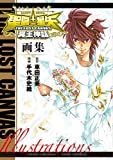 Saint Seiya: The Lost Canvas Illustrations :: Hades Mythology art book (book treatment) (Shonen Champion Comics) [ART BOOK - JAPANESE EDITION] 2016